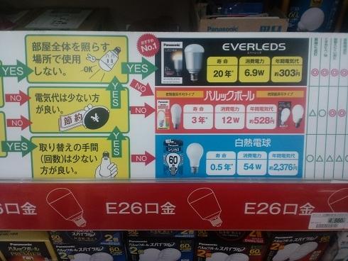 20110526-8ライフLEDs.jpg